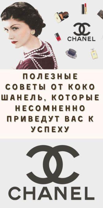 Полезные советы от Коко Шанель, которые несомненно приведут вас к успеху