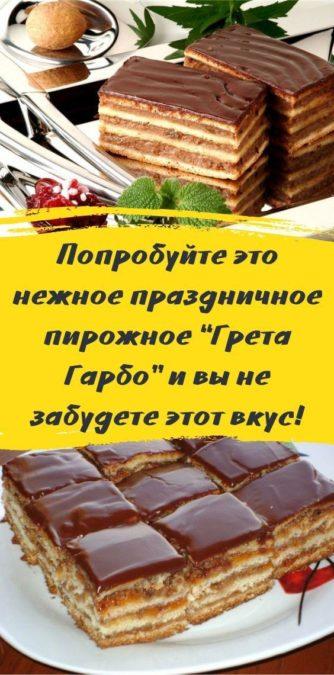 """Попробуйте это нежное праздничное пирожное """"Грета Гарбо"""" и вы не забудете этот вкус!"""