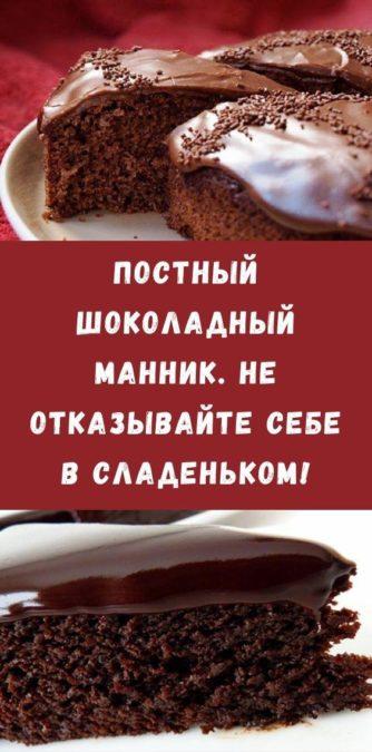 Постный шоколадный манник. Не отказывайте себе в сладеньком!