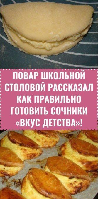 Повар школьной столовой рассказал как правильно готовить Сочники «Вкус детства»!