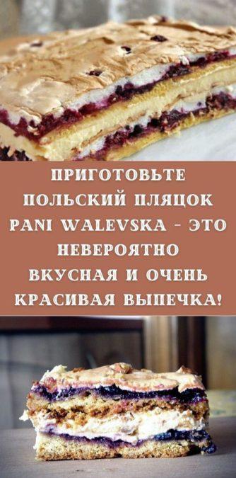 Приготовьте польский пляцок Pani Walevska - это невероятно вкусная и очень красивая выпечка!