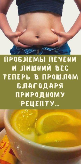 Проблемы печени и лишний вес теперь в прошлом благодаря природному рецепту…
