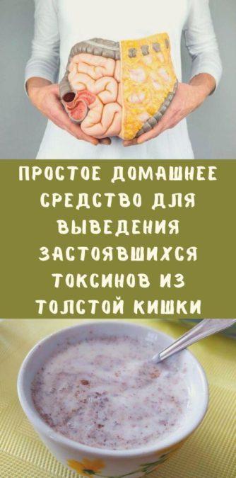 Простое домашнее средство для выведения застоявшихся токсинов из толстой кишки