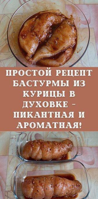 Простой рецепт бастурмы из курицы в духовке - пикантная и ароматная!