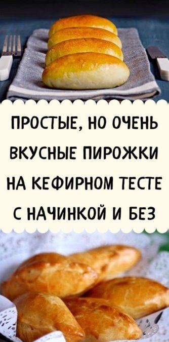Простые, но очень вкусные пирожки на кефирном тесте с начинкой и без