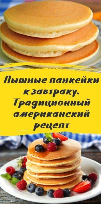 Пышные панкейки к завтраку. Традиционный американский рецепт