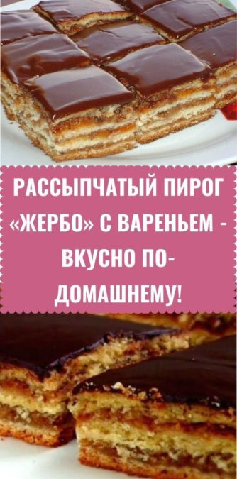 Рассыпчатый пирог «Жербо» с вареньем - вкусно по-домашнему!