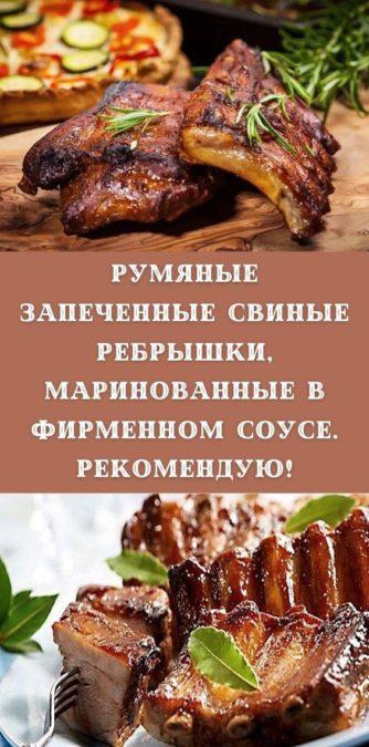 Румяные запеченные свиные ребрышки, маринованные в фирменном соусе. Рекомендую!