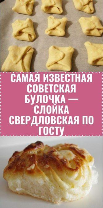 Самая известная советская булочка — слойка свердловская по ГОСТу