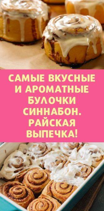 Самые вкусные и ароматные булочки Синнабон. Райская выпечка!