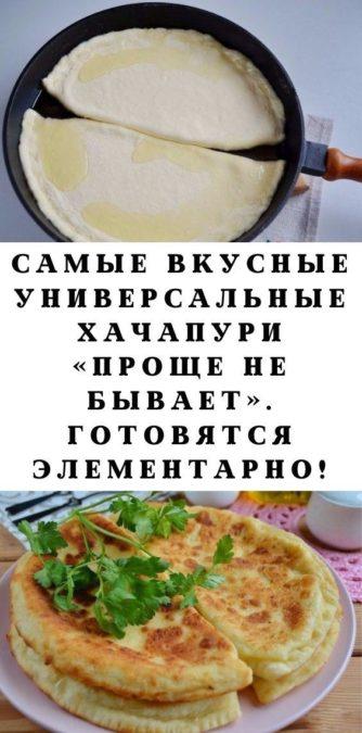 Самые вкусные универсальные хачапури «Проще не бывает». Готовятся элементарно!