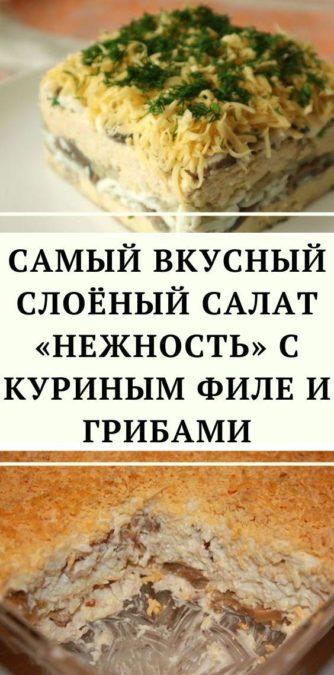 Самый вкусный слоёный салат «Нежность» с куриным филе и грибами