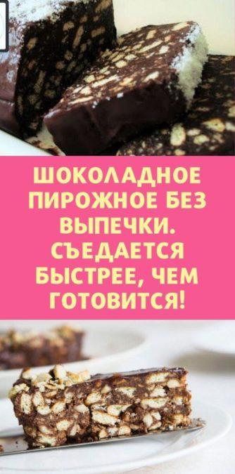 Шоколадное пирожное без выпечки. Съедается быстрее, чем готовится!