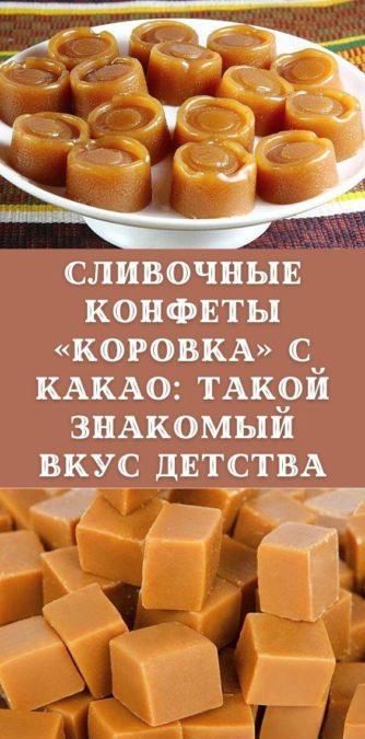Сливочные конфеты «Коровка» с какао: такой знакомый вкус детства