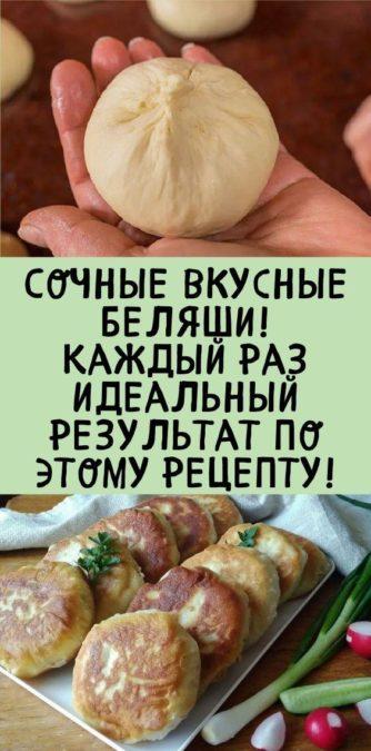 Сочные вкусные беляши! Каждый раз идеальный результат по этому рецепту!