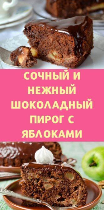 Сочный и нежный шоколадный пирог с яблоками