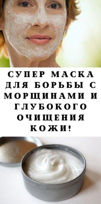 Супер маска для борьбы с морщинами и глубокого очищения кожи!