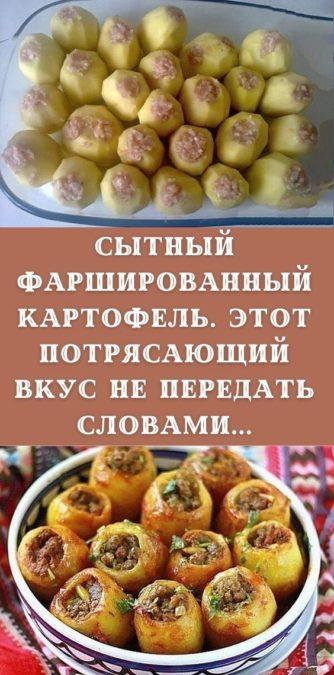 Сытный фаршированный картофель. Этот потрясающий вкус не передать словами...