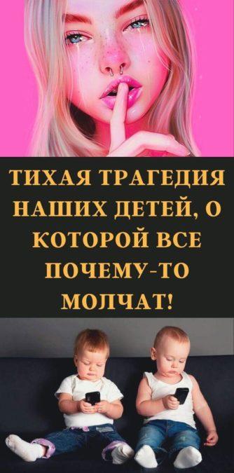 Тихая трагедия наших детей, о которой все почему-то молчат!