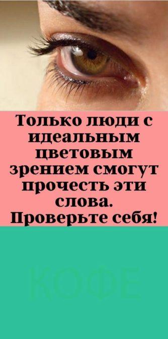 Только люди c идеальным цветовым зрением смогут прочесть эти слова. Проверьте себя!