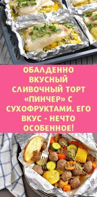 Топ-5 рецептов блюд 2 в 1, приготовленных в фольге в духовке. Очень прижились в моей семье!