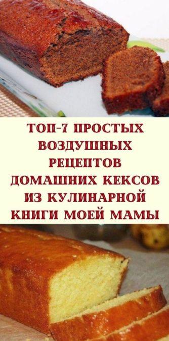 ТОП-7 простых воздушных рецептов домашних кексов из кулинарной книги моей мамы