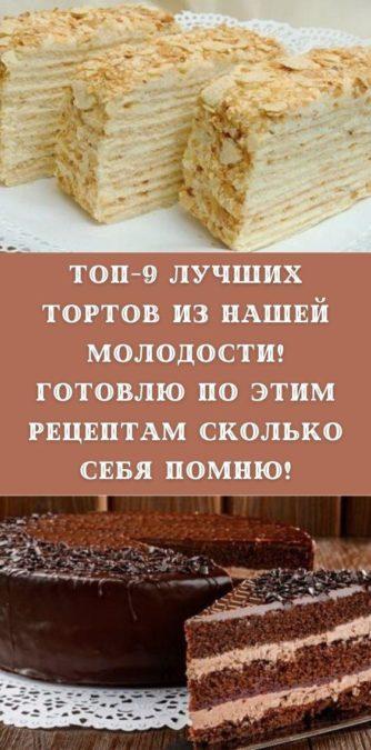 ТОП-9 лучших тортов из нашей молодости! Готовлю по этим рецептам сколько себя помню!