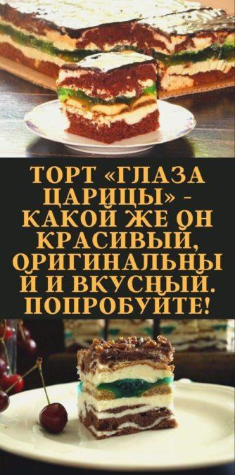 Торт «Глаза царицы» - какой же он красивый, оригинальный и вкусный. Попробуйте!