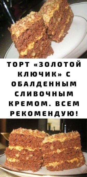 Торт «Золотой Ключик» с обалденным сливочным кремом. Всем рекомендую!