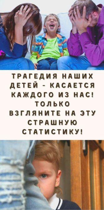 Трагедия наших детей - касается каждого из нас! Только взгляните на эту страшную статистику!