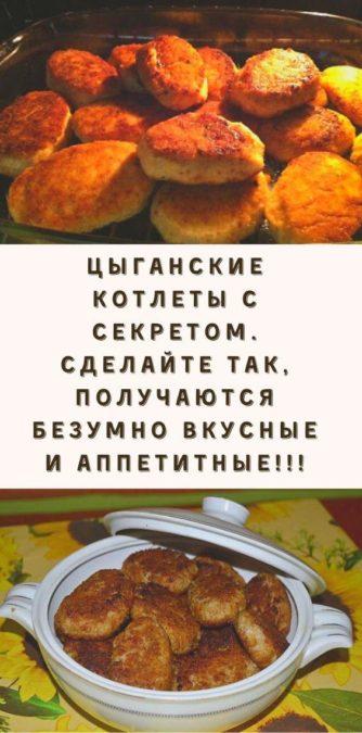Цыганские котлеты с секретом. Сделайте так, получаются безумно вкусные и аппетитные!!!