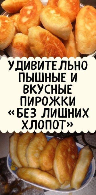 Удивительно пышные и вкусные пирожки «без лишних хлопот»