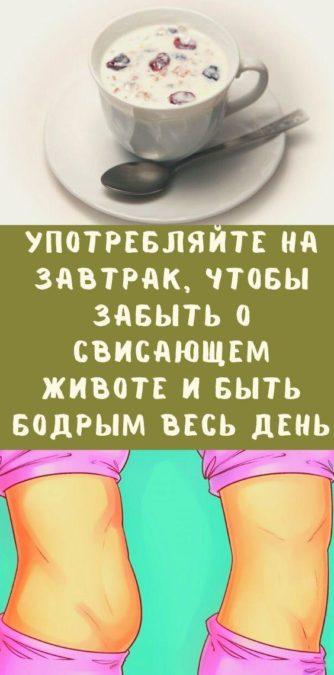 Употребляйте на завтрак, чтобы забыть о свисающем животе и быть бодрым весь день