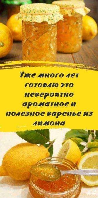 Уже много лет готовлю это невероятно ароматное и полезное варенье из лимона