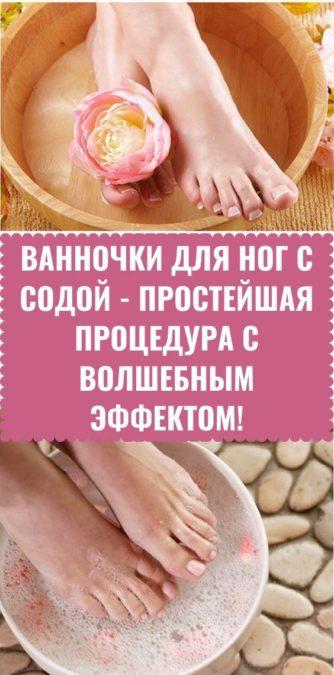 Ванночки для ног с содой - простейшая процедура с волшебным эффектом!