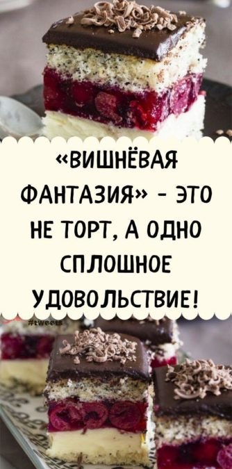 «Вишнёвая фантазия» - это не торт, а одно сплошное удовольствие!