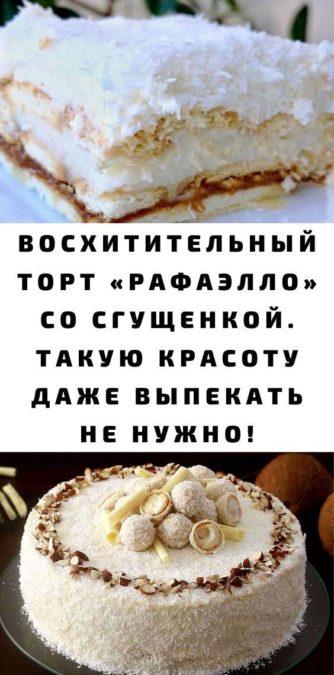 Восхитительный торт «Рафаэлло» со сгущенкой. Такую красоту даже выпекать не нужно!