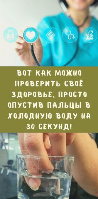 Вот как можно проверить своё здоровье, просто опустив пальцы в холодную воду на 30 секунд!