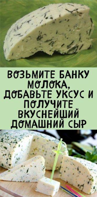 Возьмите банку молока, добавьте уксус и получите вкуснейший домашний сыр