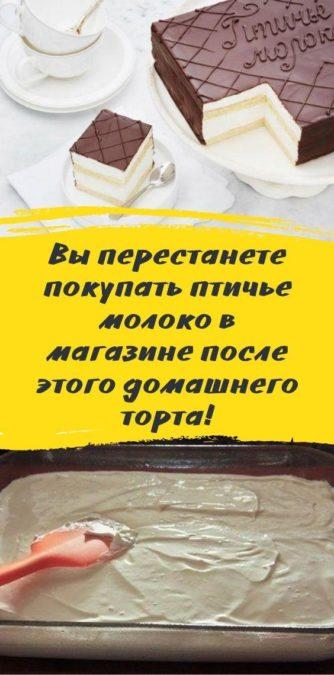 Вы перестанете покупать птичье молоко в магазине после этого домашнего торта!