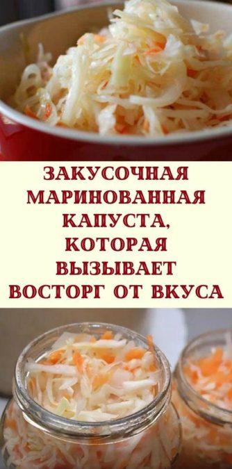 Закусочная маринованная капуста, которая вызывает восторг от вкуса