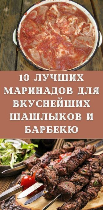 10 лучших маринадов для вкуснейших шашлыков и барбекю