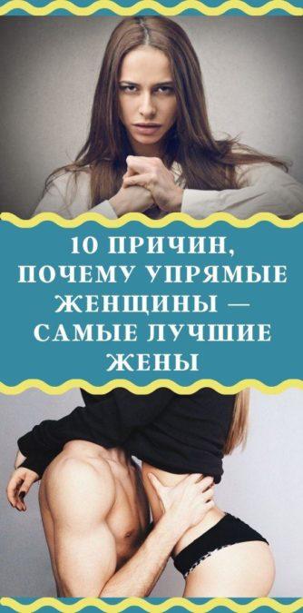 10 причин, почему упрямые женщины — самые лучшие жены