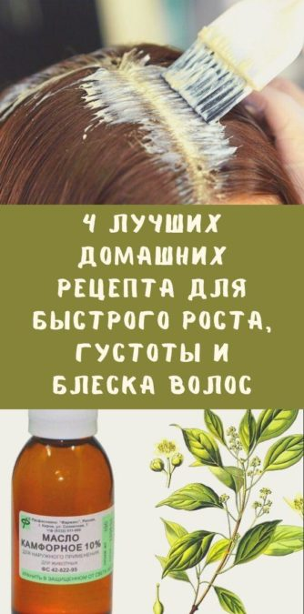 4 лучших домашних рецепта для быстрого роста, густоты и блеска волос