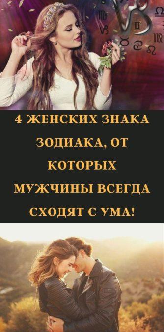 4 женских знака Зодиака, от которых мужчины всегда сходят с ума!
