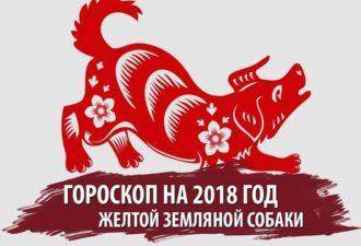 Гороскоп на 2018 год жёлтой земляной собаки для всех знаков Зодиака! Пусть все сбудется.