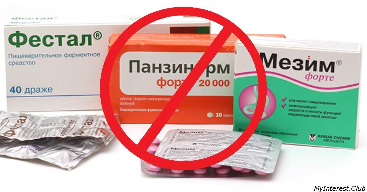 14 самых бесполезных лекарств. Перестаньте тратить на них деньги!