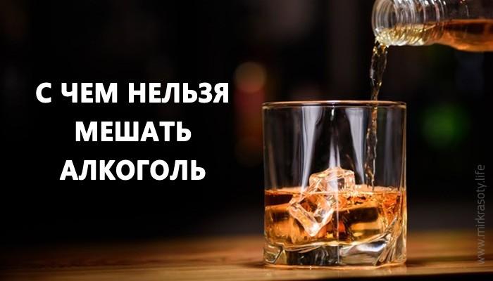 С чем ни в коем случае нельзя мешать алкоголь. Будьте осторожны!