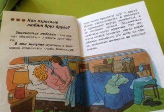 """Урок """"Сексуальное воспитание ребенка"""" во 2м классе"""