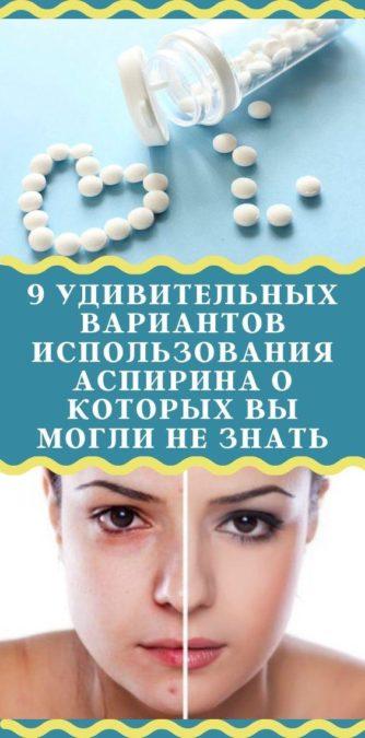 9 удивительных вариантов использования аспирина о которых вы могли не знать
